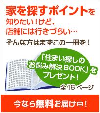 「住まい探しのお悩み解決BOOK」をプレゼント!